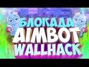 РАДУЖНЫЕ ЧИТЫ НА БЛОКАДУ - AIMBOT / WALLHACK / RAINBOW - 2018