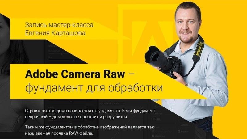 Мастер-класс Adobe Camera Raw - фундамент для обработки