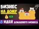 Домашний бизнес с нуля_ ТОП-8 идей бизнеса на дому - какой бизнес в домашних условиях открыть