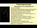 Диагностика и интенсивная терапия острой печеночной недостаточности