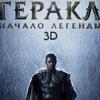 Геракл: Начало легенды (2014) смотреть онлайн