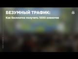 БЕЗУМНЫЙ ТРАФИК: Как бесплатно получить 1000 клиентов