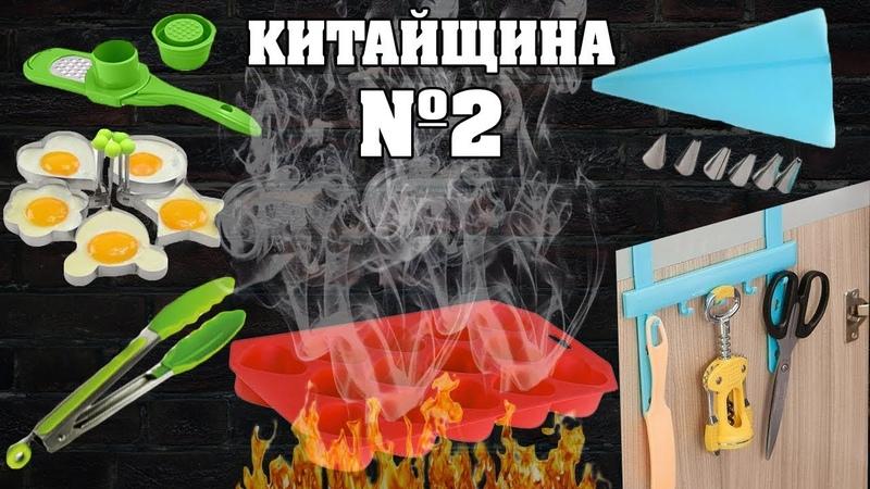 Китайщина №2 Обзор дешёвых товаров для кухни (чуть не спалил квартиру)