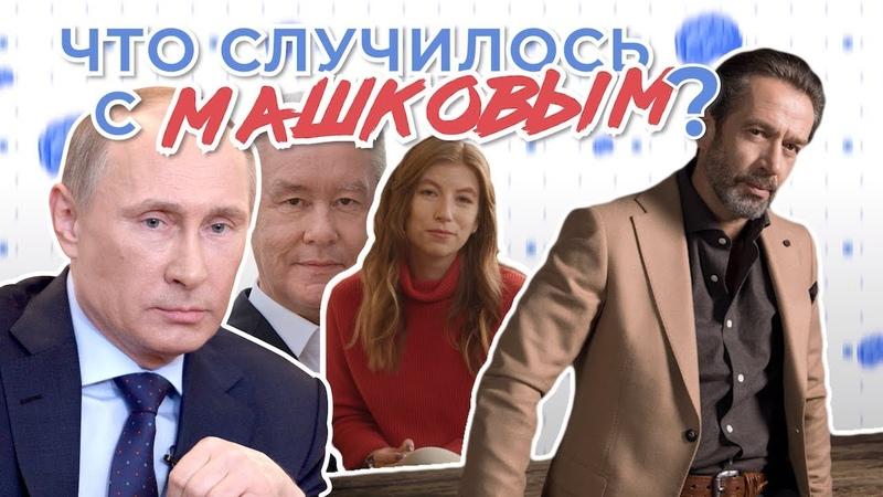 Как Машков вступил в группу поддержки Путина?
