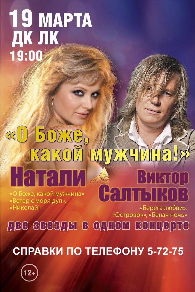 Афиша Великие Луки НАТАЛИ и Виктор САЛТЫКОВ - концерт