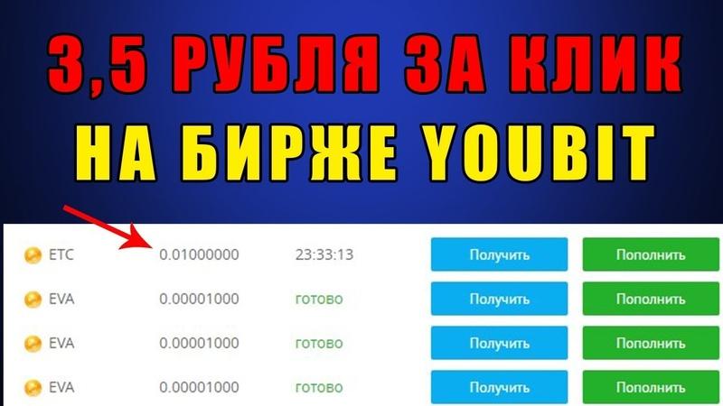 💰3 рубля за клик Реальный заработок на бирже Yobit
