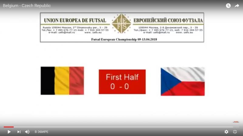 Финал Чемпионата Европы по футзалу УЕФС: БЕЛЬГИЯ - ЧЕХИЯ