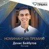 Denis Beybutov