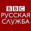 Русская служба Би-би-си - BBC Russian