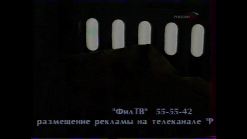 Бегущая строка Реклама на телеканале Россия в Гомеле (Россия (Гомель), 25.01.2004)