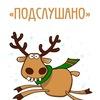 Подслушано в Жуковке