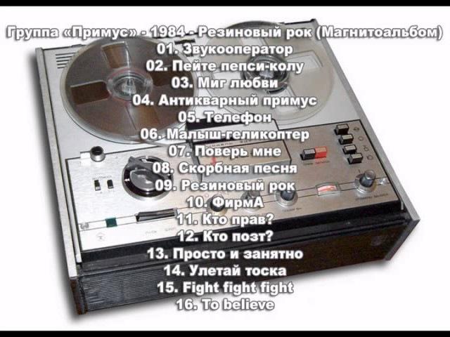 Группа Примус 1984 Резиновый рок Магнитоальбом
