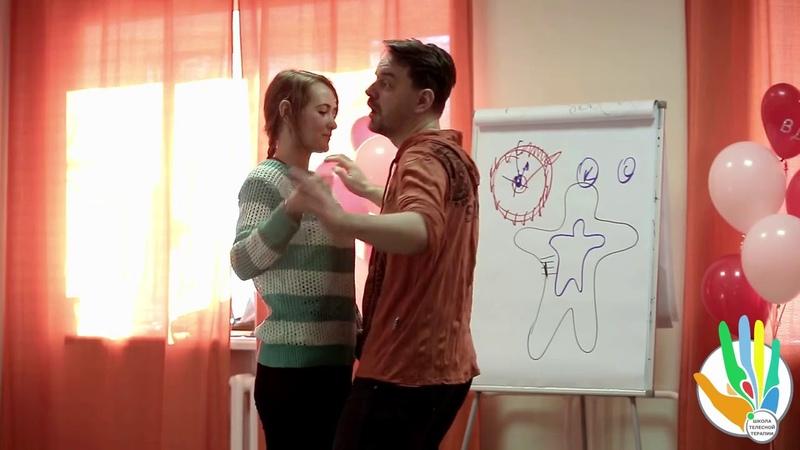 Что говорят объятия? | Телесно-ориентированная психотерапия | Дипломный курс