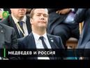 Россияне разобрали по пунктам пенсионную реформу Медведева