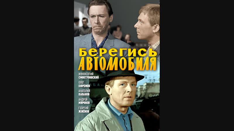 Берегись автомобиля, полная реставрация ( СССР 1966 год ) FullHD