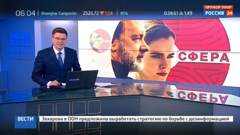 Новости на Россия 24 • На российские киноэкраны выходит премьера фильма с Томом Хэнксом и Эммой Уотсон