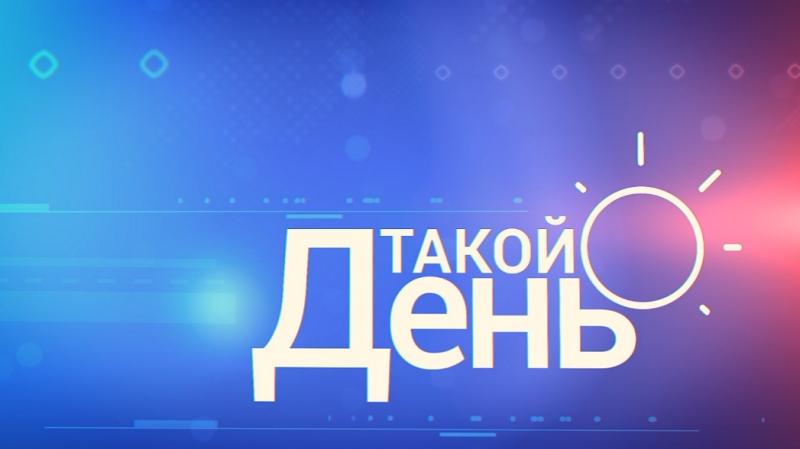 «Такой день». Новости на «Мире Белогорья»