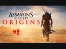 Прохождение Assassin's Creed Origins — Часть 2