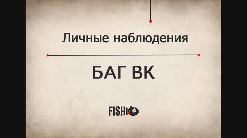 БАГ ВК