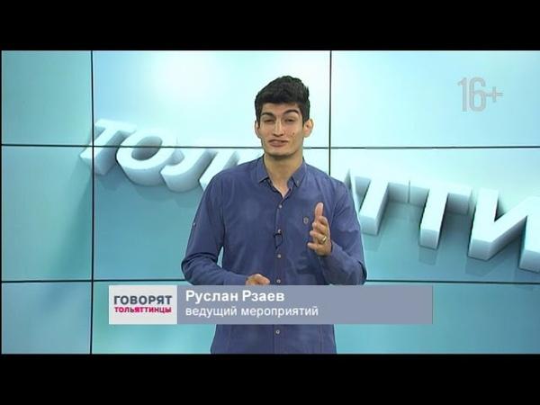 Ведущий Руслан Рзаев Октябрь 2018 года