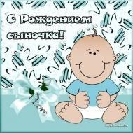 с новорожденным, поздравляю с рождением сына, поздравляем с рождением сыночка, аист принес вам сына, с рождением ребенка