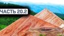 Горный Алтай. Путешествие. Акташинский ретранслятор. Высота 3062 метра. 20 часть 2 серия