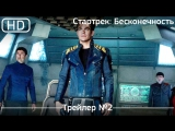 Стартрек: Бесконечность (Star Trek Beyond)  2016. Трейлер №2 [1080p]