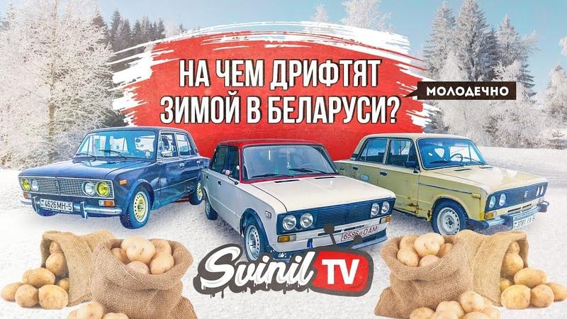На чем дрифтят зимой в Беларуси (Молодечно). Зимний жига-дрифт в провинции
