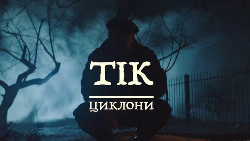 ТІК Циклони Прем'єра кліпу 2019