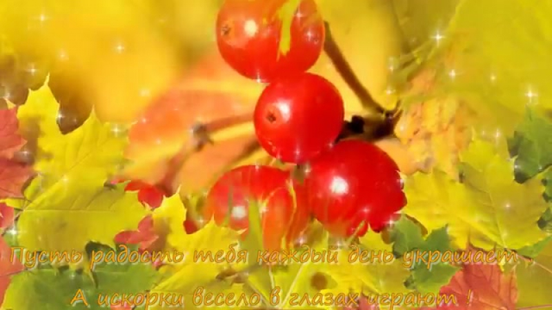 С днем рождения, Оленька ! Осеннее поздравление !