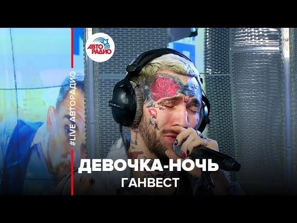 Ганвест - Девочка-ночь (LIVE Авторадио, Драйв-Шоу Поехали, 21.01.19)