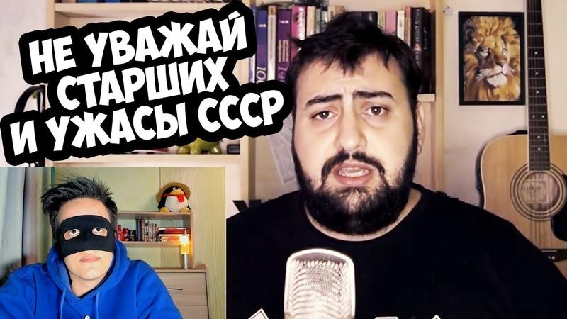 НЕ УВАЖАЙ СТАРШИХ И УЖАСЫ СССР ЖИРНЫЙ