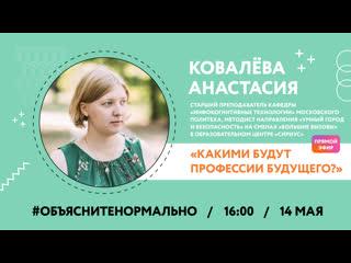 Какими будут профессии будущего Узнаем у Анастасии Ковалевой, старшего преподавателя Московского Политеха