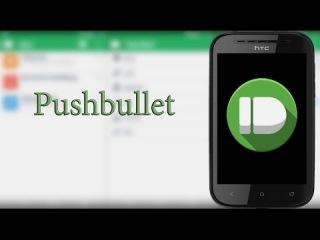 Pushbullet - отображение уведомлений со смартфона на компьютере