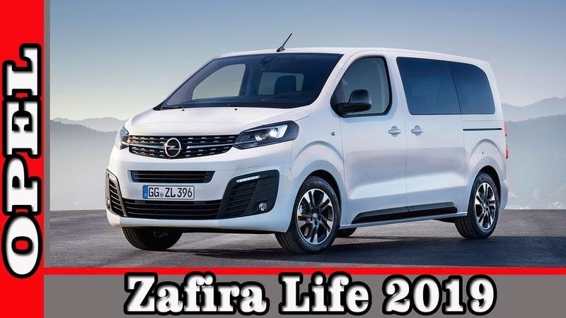 Опель Зафира Лайф 2019 | Opel Zafira Life 2019 - Обзор от AUTO WORLD. RU