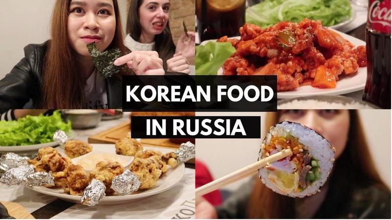 ĐỒ ĂN HÀN QUỐC Ở NGA LÀM TUI ẤN TƯỢNG THẬT SỰ l KOREAN FOOD IN RUSSIA REALLY IMPRESSED ME 💖 SÚ VLOG