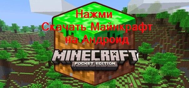 Minecraft - Pocket Edition для андроид - PDAlife ru