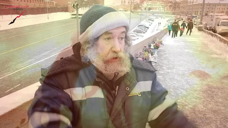 Некрофилия и гешефт о фанатах Немцова на Москворецком мосту