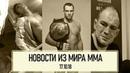 Нападение на бойца FN | Боец пойман на кокаине | Следующие бои Альвареса, Кунченко и Нурмагомедова
