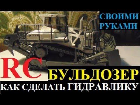 Как сделать гидравлику на RC модель RC Hydrostatic Bulldozer LIEBHERR PR 776 Litronic 50 Maßstab
