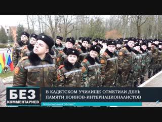Без комментариев. 19.02.19. День памяти воинов-интернационалистов в кадетском училище.