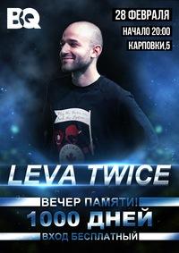 LEVA TWICE ВЕЧЕР ПАМЯТИ / 28 ФЕВРАЛЯ @ BQ Club