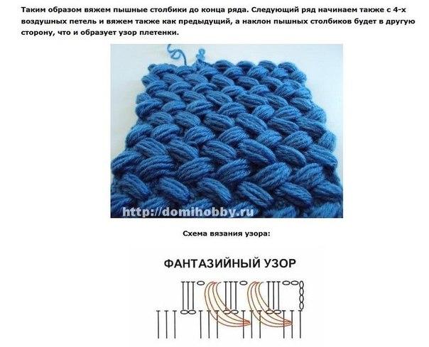 Вязание крючком пышными столбиками 487