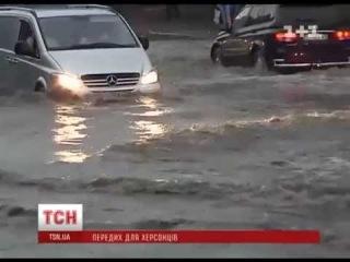Херсон оговтується від вчорашніх злив