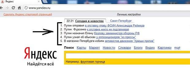 Путин решил припугнуть Яндекс по примеру Дождя