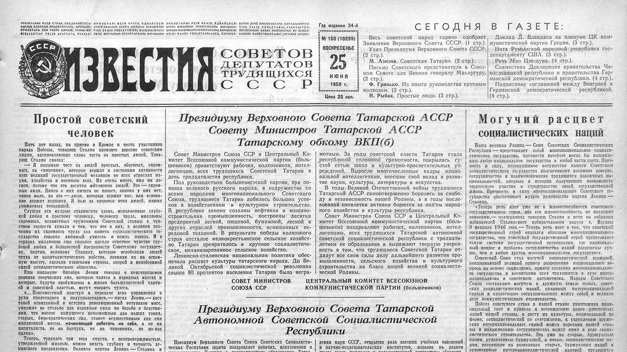 Профессор МГУ Владислав Смирнов - о коммунистической пропаганде при позднем сталинизме