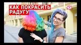 KATO_Katosha - Радужные волосы