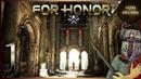For Honor Сюжетный режим Очень феминистская игра