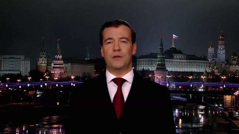 Россия молодая страна Медведев