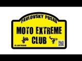 Покатушки MOTOEXTEMECLUB Yamaha grizzly, polaris, suzuki kingquad, stels